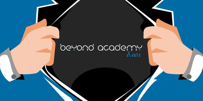 Добре дошли в блога на Beyond Academy!