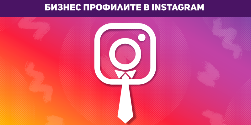 Какво трябва да знаем за бизнес профилите в Instagram