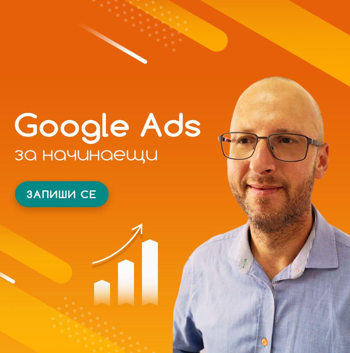 Google Ads със Стан Димитров