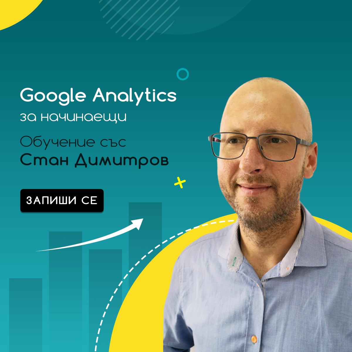 Google Analytics със Стан Димитров