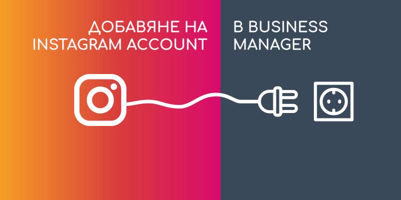Как да добавим инстаграм акаунт към бизнес мениджър