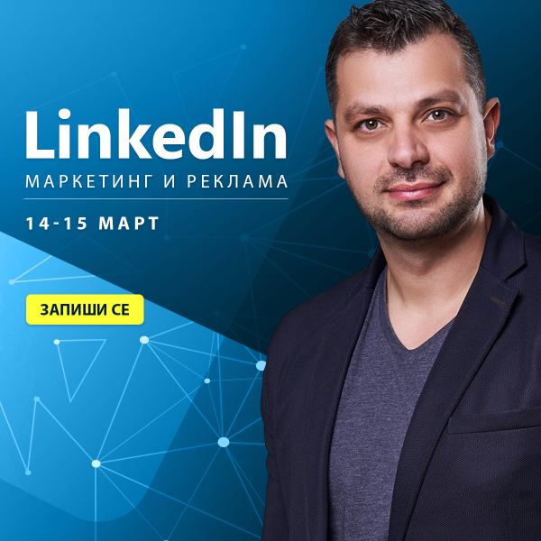 LinkedIn маркетинг и реклама
