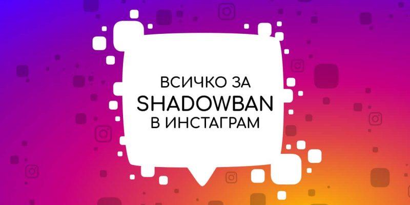 Всичко за Shadowban в Инстаграм
